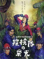 [日] 探險隊的榮光 (Glory of the Expedition) (2015)