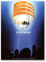 [美] DTS藍光高清演示碟-16 (DTS Blu-Ray MUSIC DEMO DISC 16)