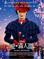 [美] 愛 滿人間 (Mary Poppins Returns) (2018) (台版)