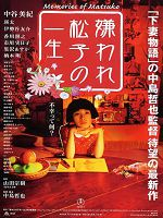 [日] 令人討厭的松子的一生 (Memories of Matsuko) (2005)