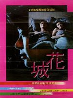 [港] 花城 (The Last Affair) (1983)