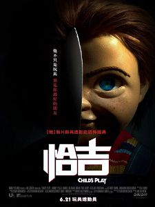 [美] 恰吉 (Childs Play) (2019)