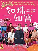 [港] 如珠如寶 (A Lifetime Treasure) (2019)