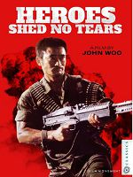 [港] 英雄無淚 (Heroes Shed No Tears) (1986)