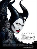 [美] 黑魔女2 (Maleficent: Mistress of Evil) (2019)