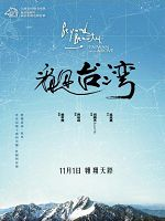[台] 看見台灣 (Beyond Beauty - TAIWAN FROM ABOVE) (2013)