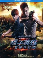 [中] 痞子英雄:黎明再起 (BLACK & WHITE:THE DAWN OF JUSTICE) (2D+3D) (2014) (港版)